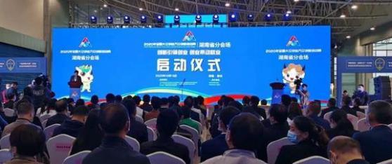 """2020年""""双创""""活动周湖南分会场启动仪式在欧宝娱乐西甲国际会展中心举行"""
