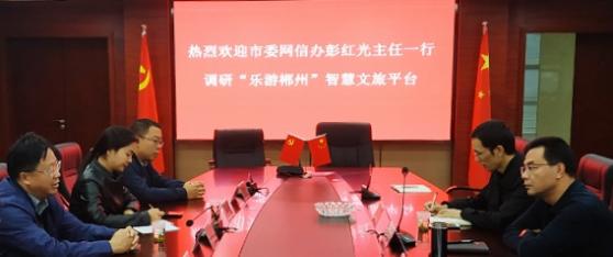 """市委网信办考察调研""""乐游欧宝娱乐西甲""""智慧文旅平台建设运营情况"""