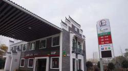郴投中石化曹家坪加油站