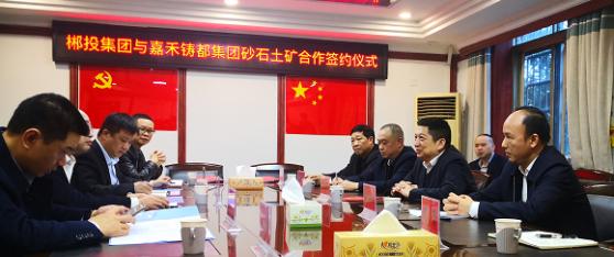 矿投公司与嘉禾县铸都集团公司签署砂石土矿整合经营合作协议