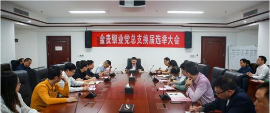 金贵银业召开党总支换届选举大会