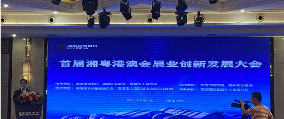 首届湘粤港澳会展业创新发展大会在郴州召开