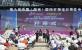 第九届中国(湖南)矿博会在会展中心盛大开幕